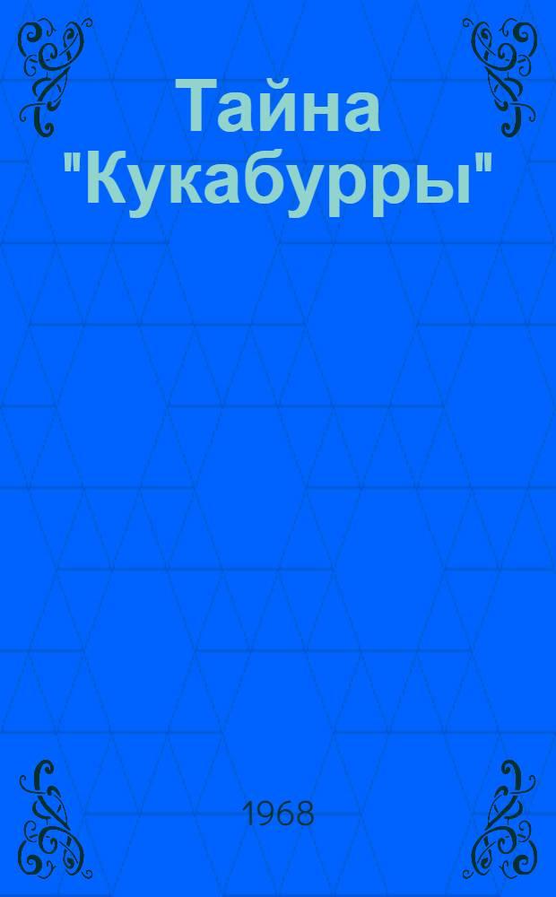 "Тайна ""Кукабурры"" : Повесть"