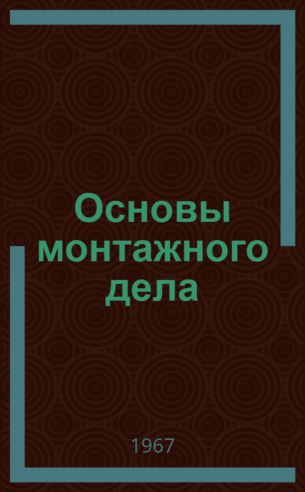 Основы монтажного дела : Учеб. пособие для проф.-техн. училищ индивидуального и бригадного обучения рабочих на производстве
