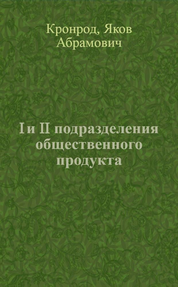 I и II подразделения общественного продукта : О законе опережающего роста производства средств производства