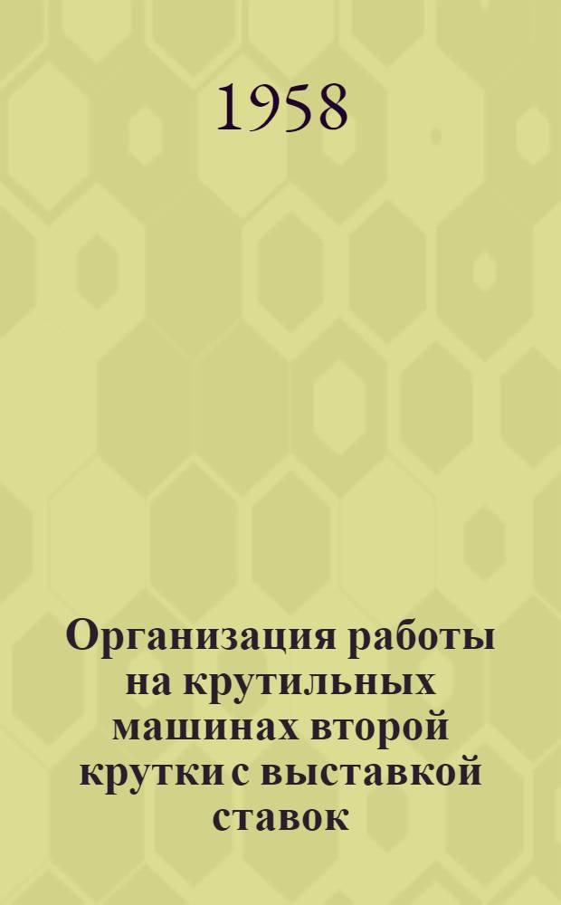 Организация работы на крутильных машинах второй крутки с выставкой ставок : Из опыта работы Яросл. кордной фабрики