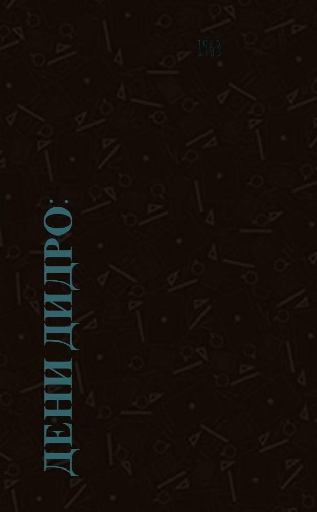 Дени Дидро : (К 250-летию со дня рождения великого франц. философа-материалиста и просветителя)