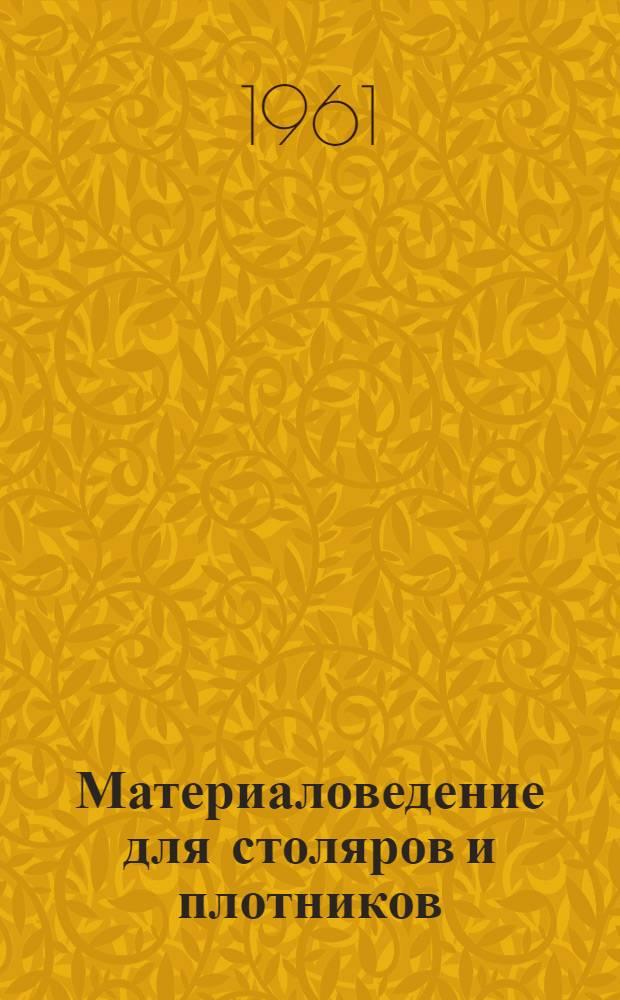 Материаловедение для столяров и плотников : Учеб. пособие для проф.-техн. учеб. заведений