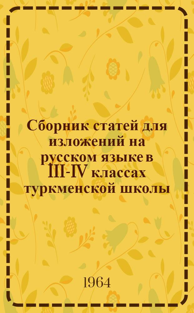 Сборник статей для изложений на русском языке в III-IV классах туркменской школы