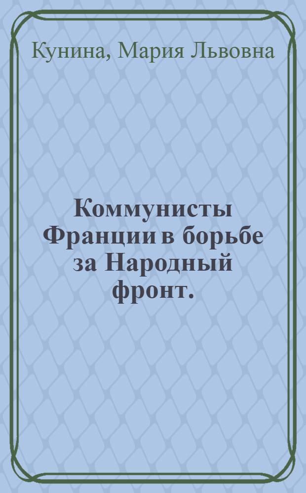 Коммунисты Франции в борьбе за Народный фронт. (1934-1936 гг.)