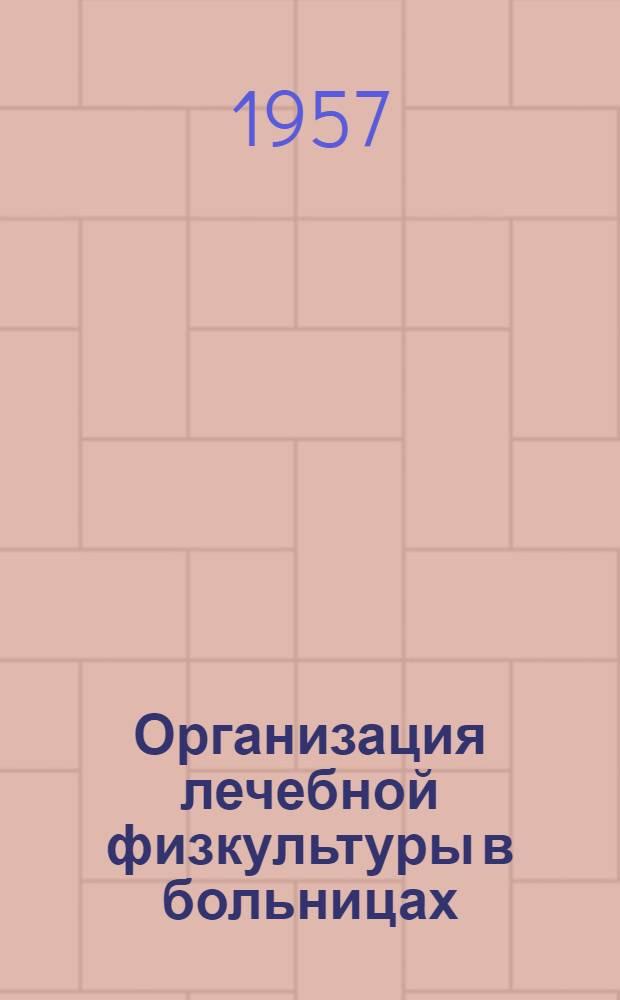 Организация лечебной физкультуры в больницах