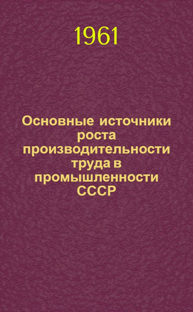Основные источники роста производительности труда в промышленности СССР