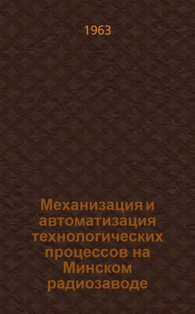 Механизация и автоматизация технологических процессов на Минском радиозаводе