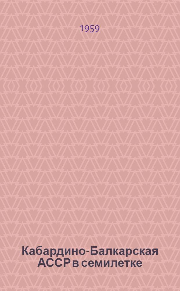 Кабардино-Балкарская АССР в семилетке : Сборник статей