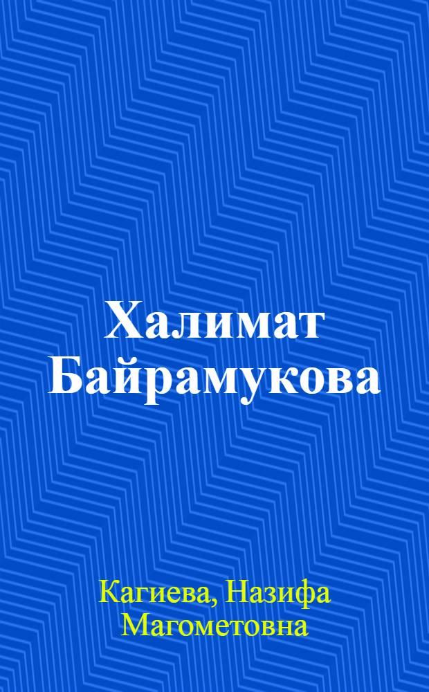 Халимат Байрамукова : Очерк творчества