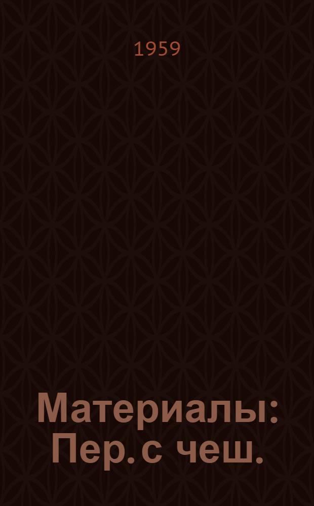 [Материалы : Пер. с чеш.