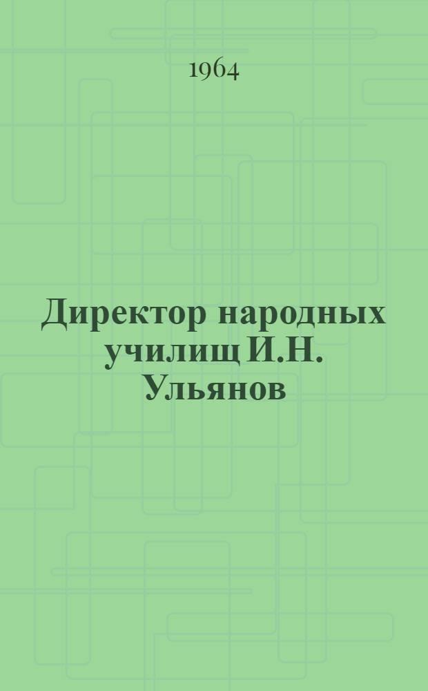 Директор народных училищ И.Н. Ульянов