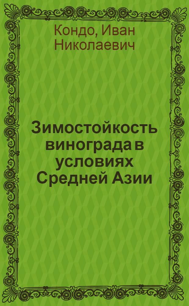 Зимостойкость винограда в условиях Средней Азии : (Монография)