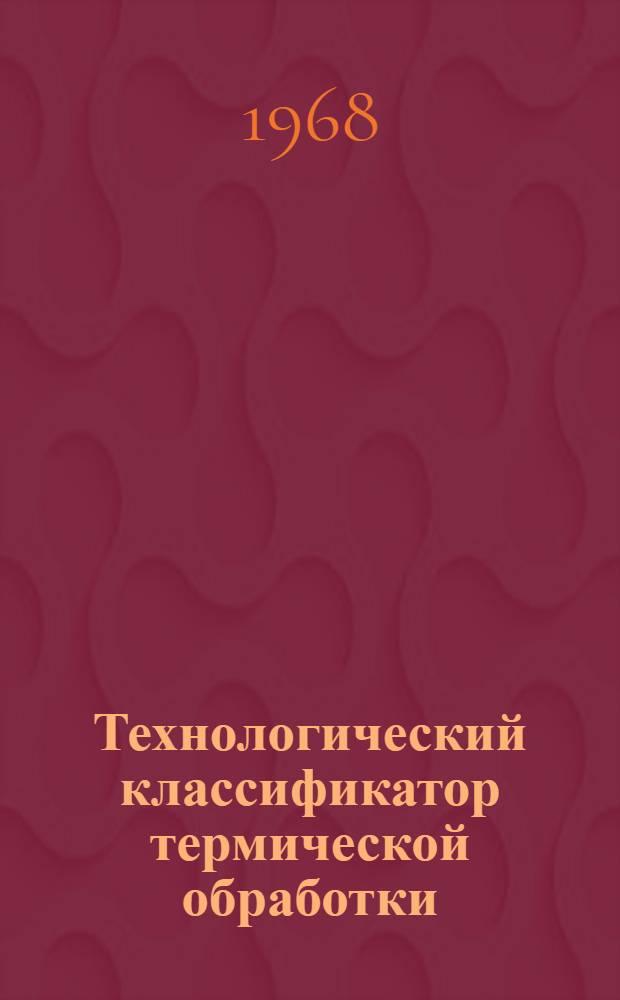 Технологический классификатор термической обработки : Обзор