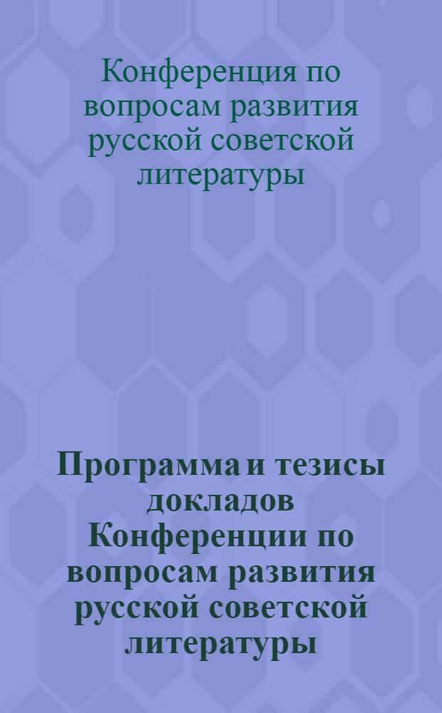 Программа и тезисы докладов Конференции по вопросам развития русской советской литературы. [25-26 января 1965 г.]