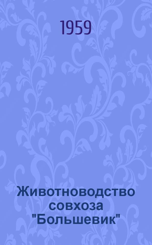 """Животноводство совхоза """"Большевик"""""""