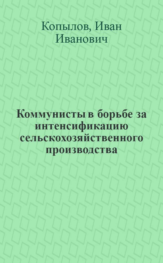 Коммунисты в борьбе за интенсификацию сельскохозяйственного производства : (Из опыта работы парткома Чебоксар. плодово-ягодного совхоза)