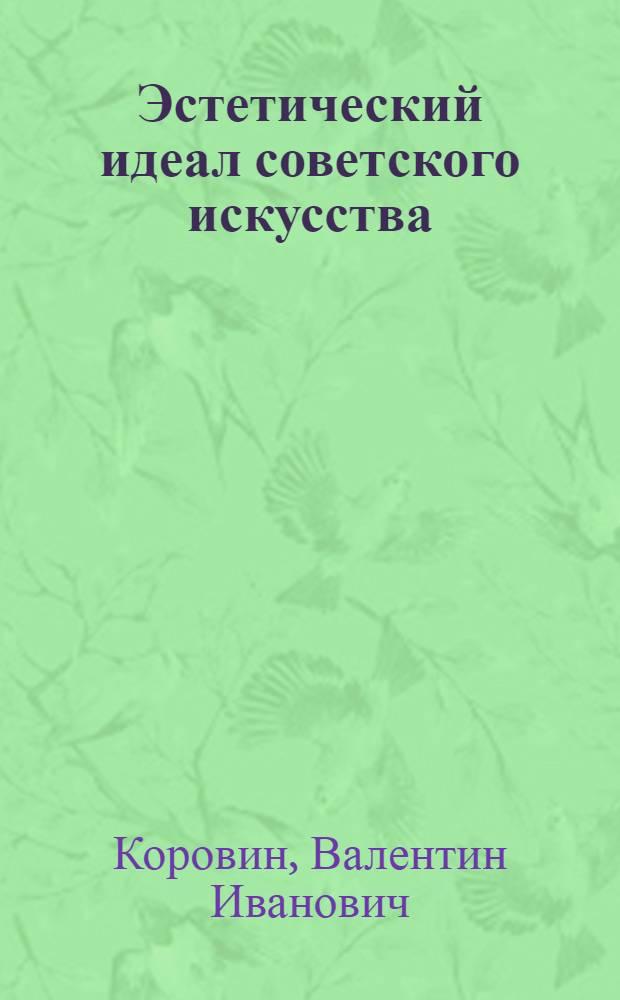 Эстетический идеал советского искусства