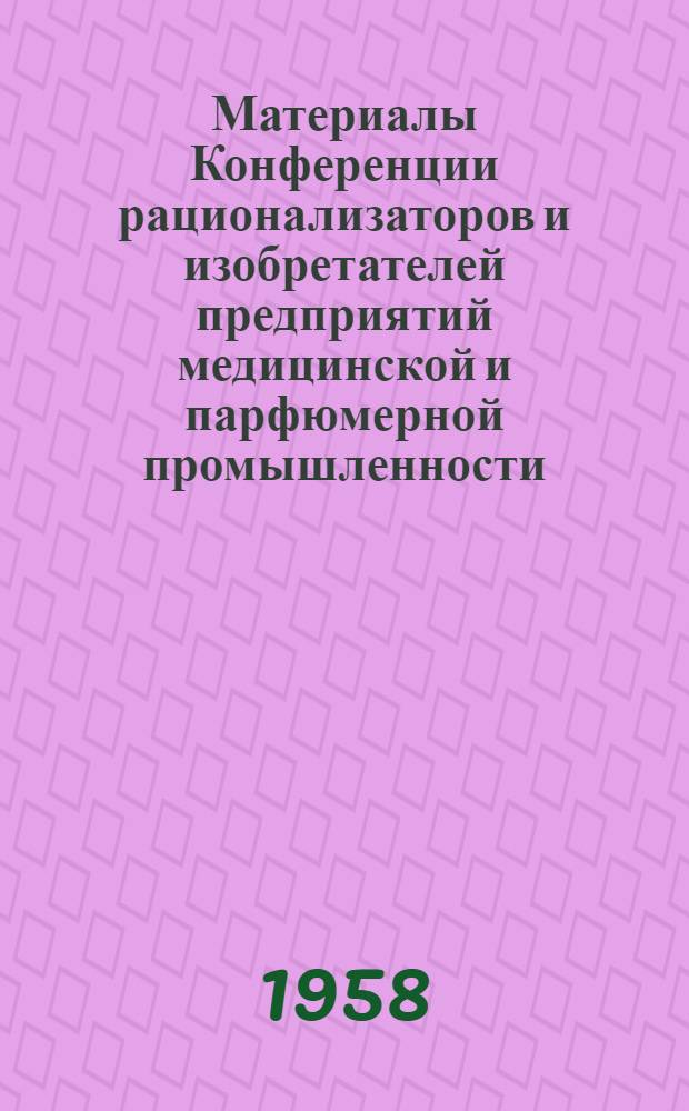Материалы Конференции рационализаторов и изобретателей предприятий медицинской и парфюмерной промышленности