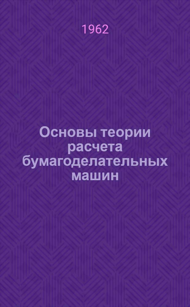 Основы теории расчета бумагоделательных машин : (Конспект лекций) Ч. 1-. Ч. 2