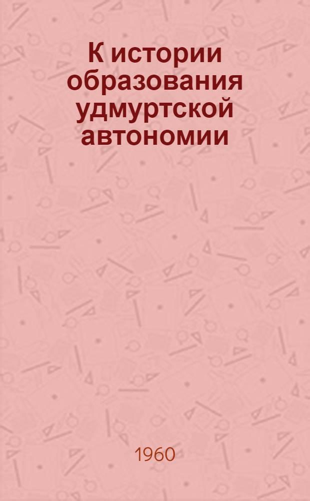 К истории образования удмуртской автономии : Сборник документов