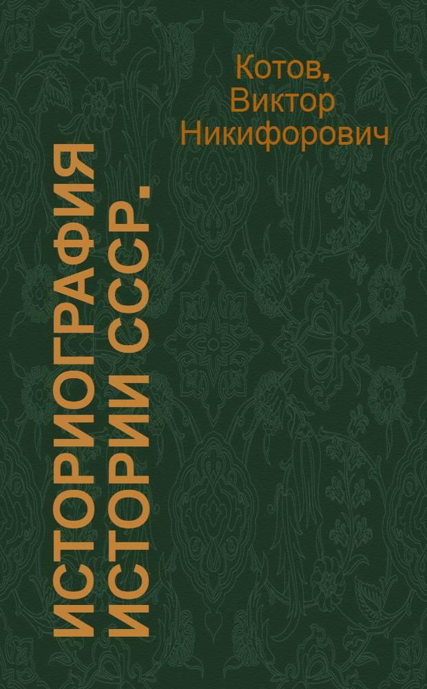 Историография истории СССР. (1917-1934 гг.) : Лекции для студентов