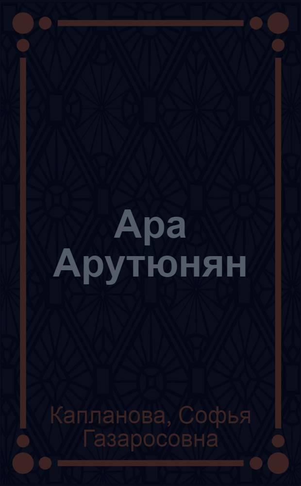 Ара Арутюнян