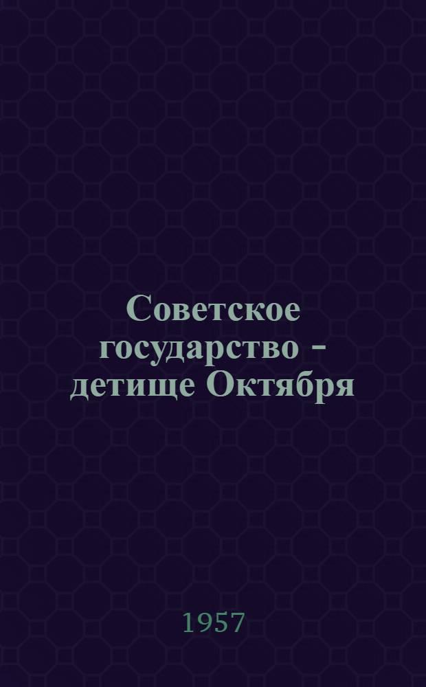 Советское государство - детище Октября