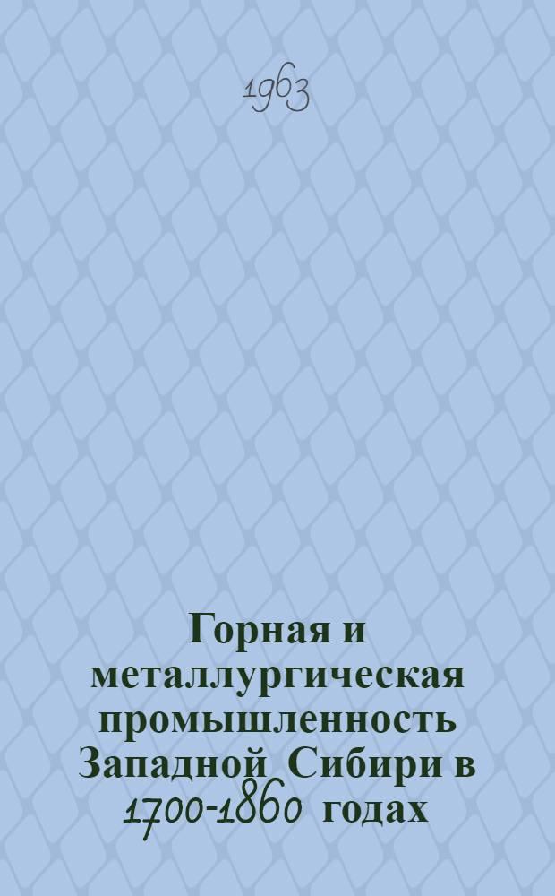 Горная и металлургическая промышленность Западной Сибири в 1700-1860 годах