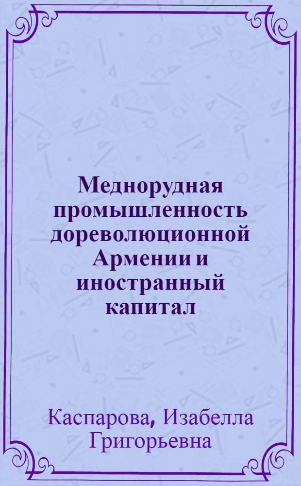 Меднорудная промышленность дореволюционной Армении и иностранный капитал