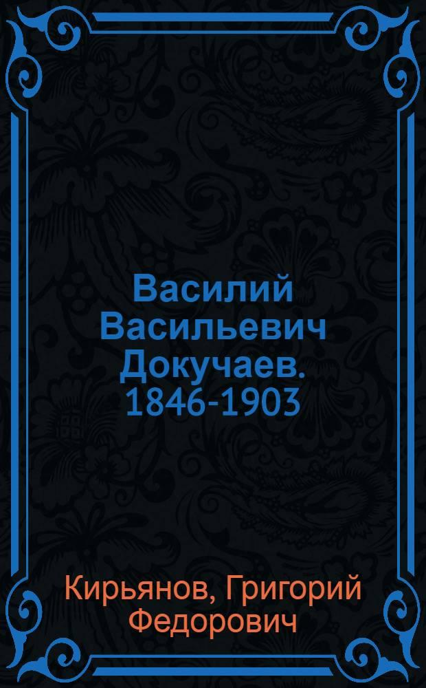 Василий Васильевич Докучаев. 1846-1903