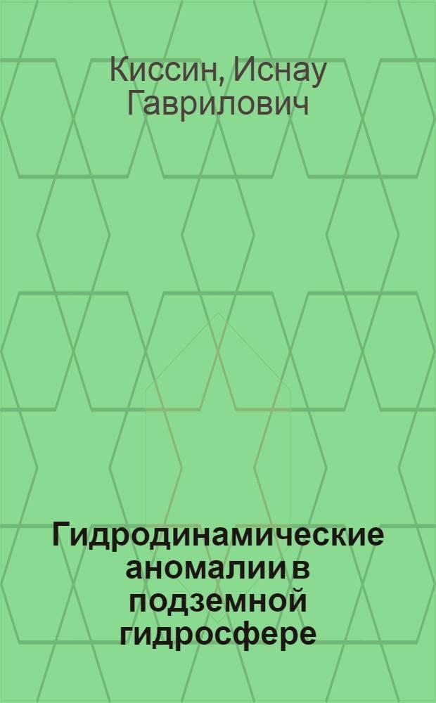 Гидродинамические аномалии в подземной гидросфере : На примере Вост.-Предкавказского артезианского бассейна