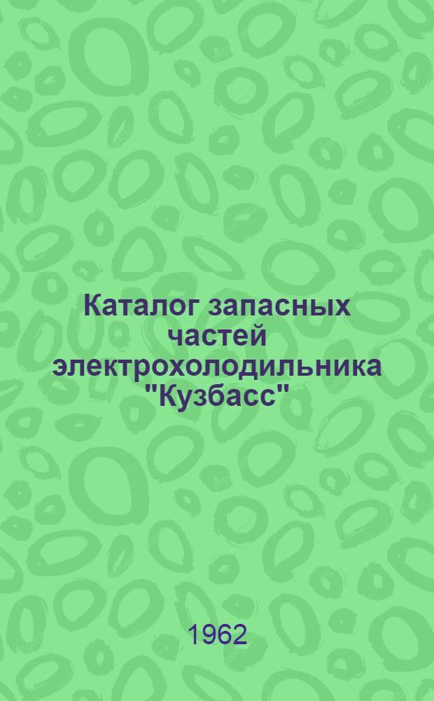 """Каталог запасных частей электрохолодильника """"Кузбасс"""""""