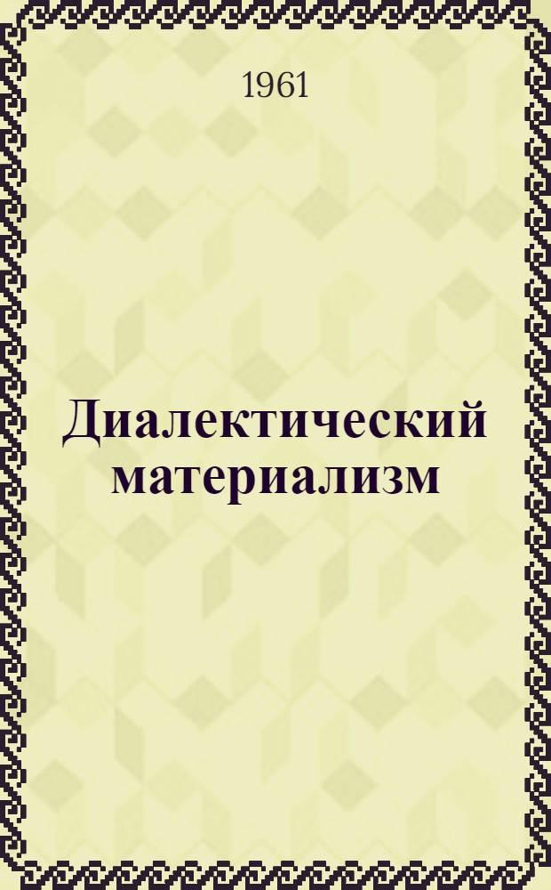 Диалектический материализм : Вып. 1-