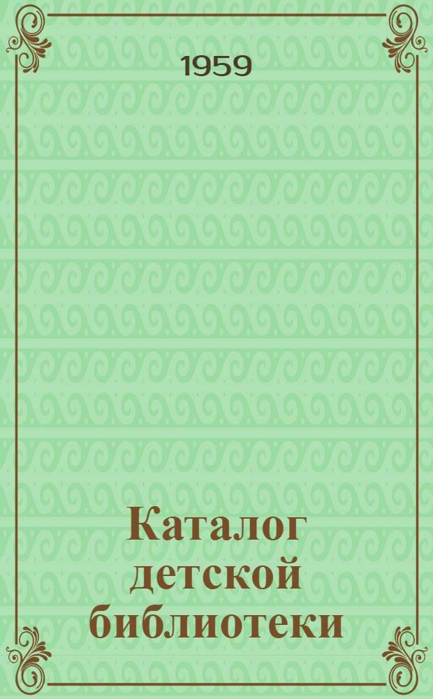 Каталог детской библиотеки : [В 3 вып. Вып. 1]-. [Вып. 3] : Книги для учащихся I-IV классов