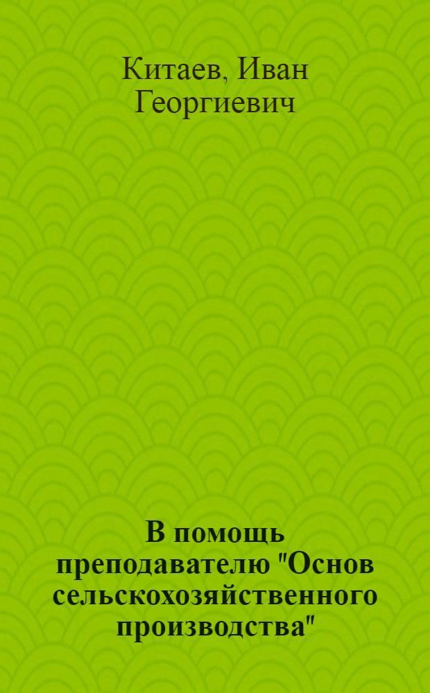 """В помощь преподавателю """"Основ сельскохозяйственного производства"""" : С.-х. машиноведение"""