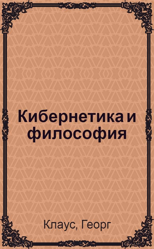 Кибернетика и философия