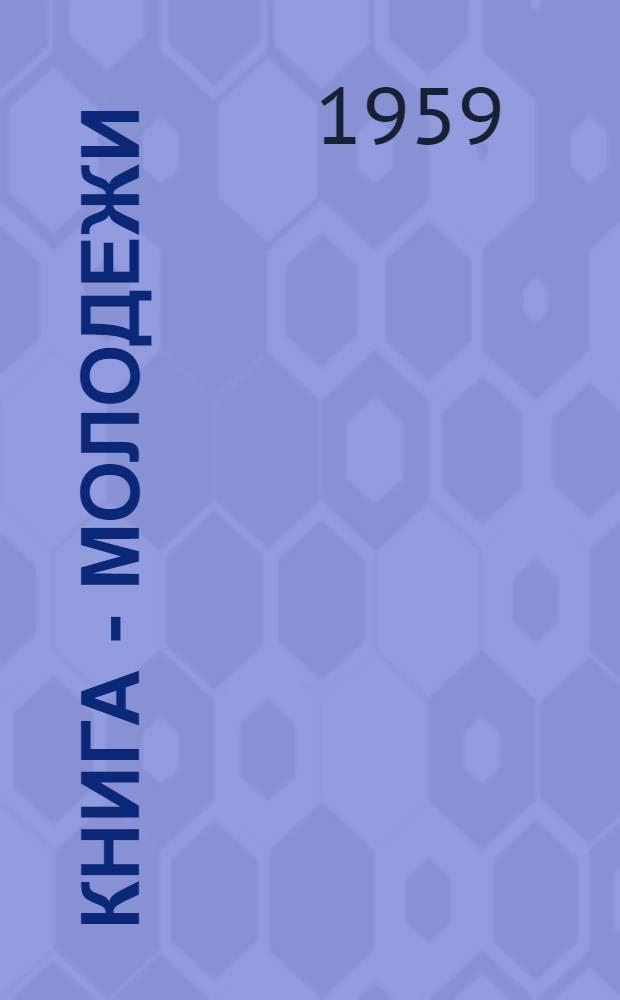 Книга - молодежи : Сборник статей