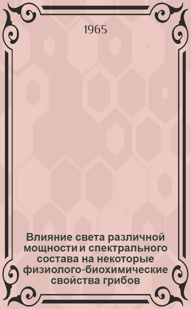 Влияние света различной мощности и спектрального состава на некоторые физиолого-биохимические свойства грибов : Автореферат дис. на соискание учен. степени кандидата биол. наук