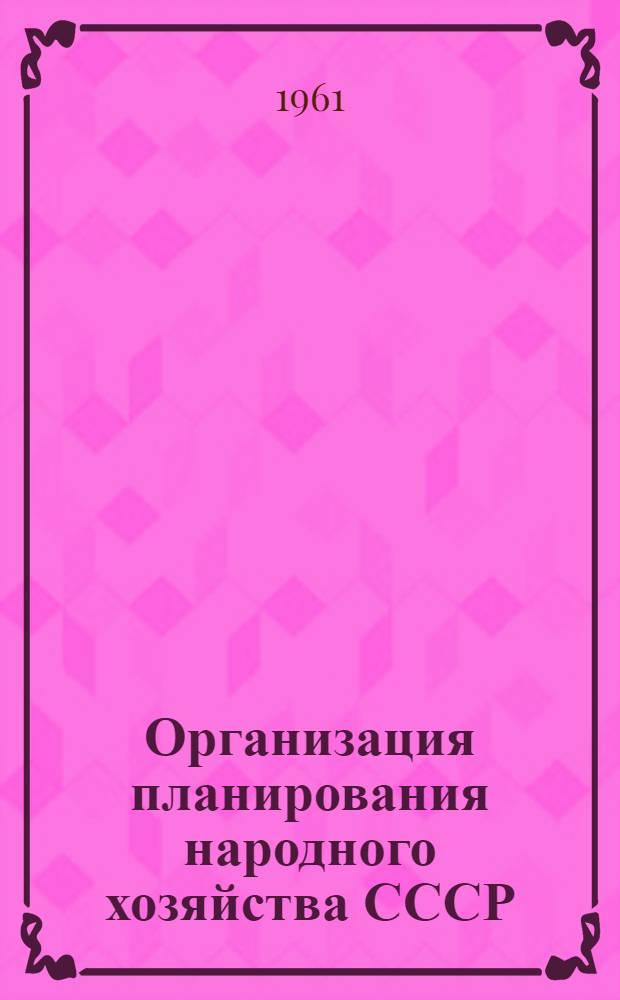 Организация планирования народного хозяйства СССР : Учеб. пособие по планированию нар. хозяйства СССР