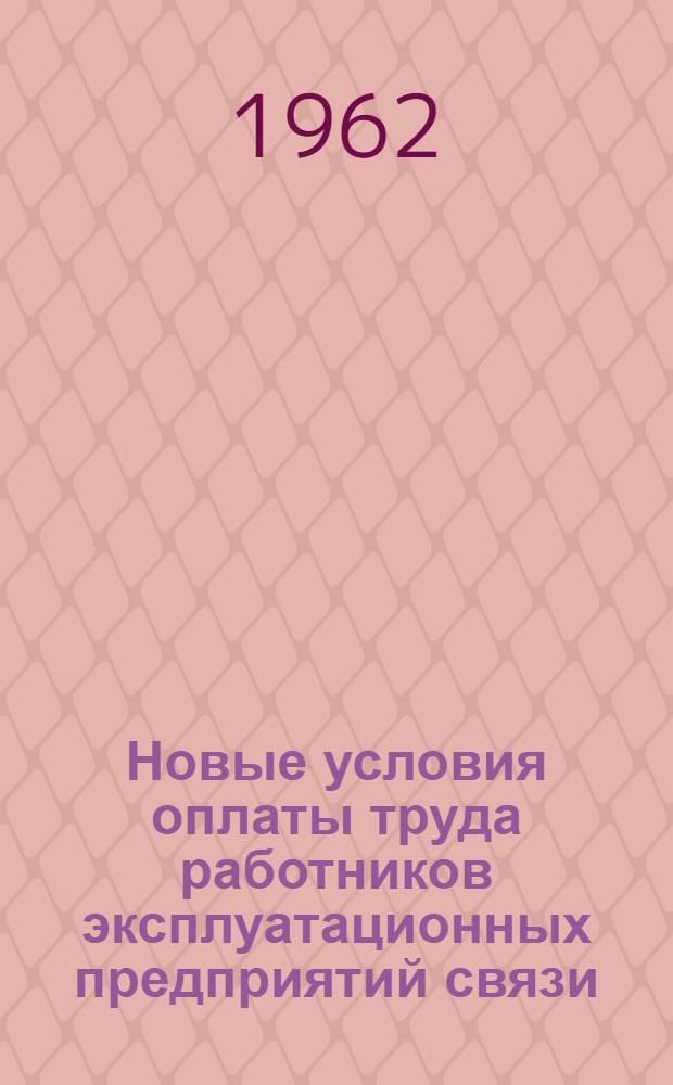 Новые условия оплаты труда работников эксплуатационных предприятий связи