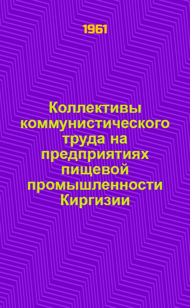 Коллективы коммунистического труда на предприятиях пищевой промышленности Киргизии