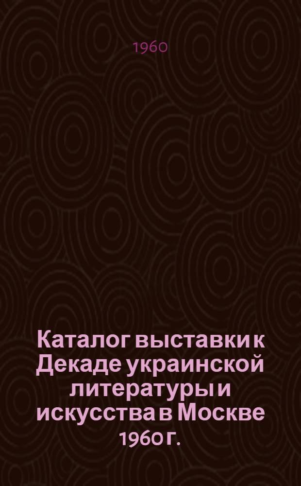 Каталог выставки к Декаде украинской литературы и искусства в Москве 1960 г.
