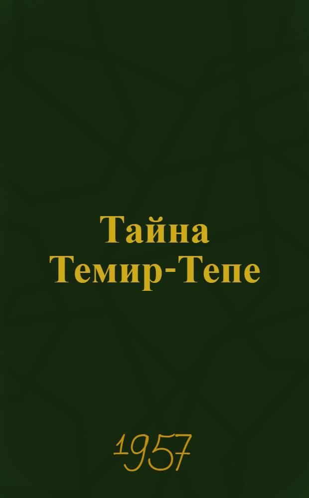 Тайна Темир-Тепе : Повесть из жизни авиаторов