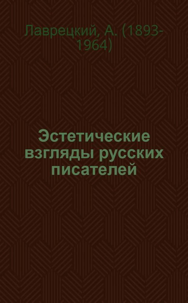Эстетические взгляды русских писателей : Сборник статей