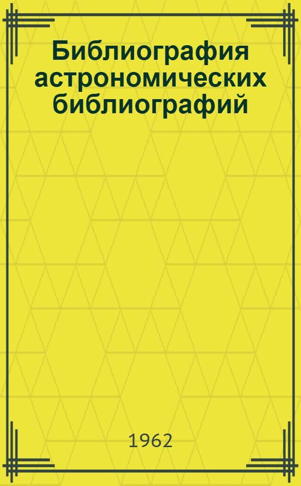 Библиография астрономических библиографий