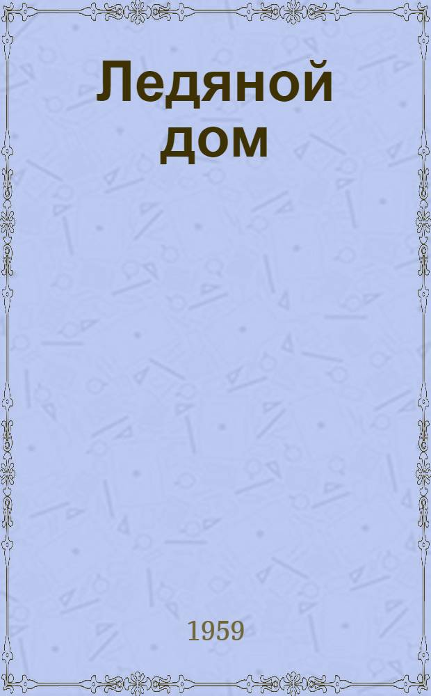 Ледяной дом : Роман