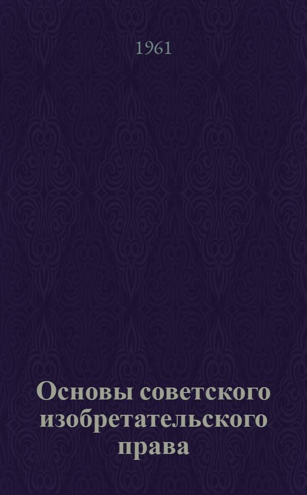 Основы советского изобретательского права