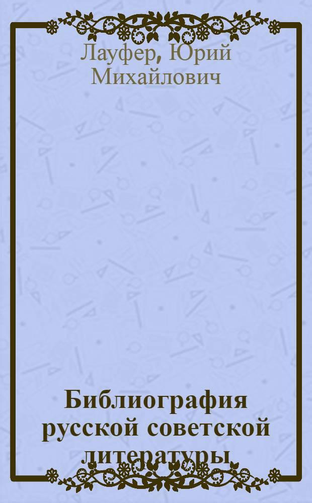 Библиография русской советской литературы : Учеб.-справочное пособие