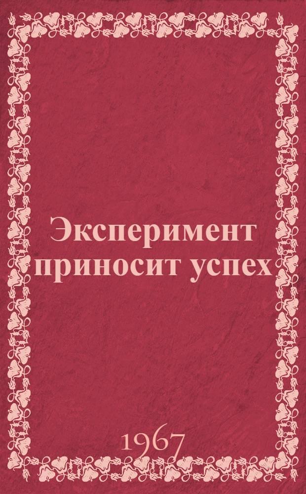 """Эксперимент приносит успех : Универс. магазин """"Москва"""""""
