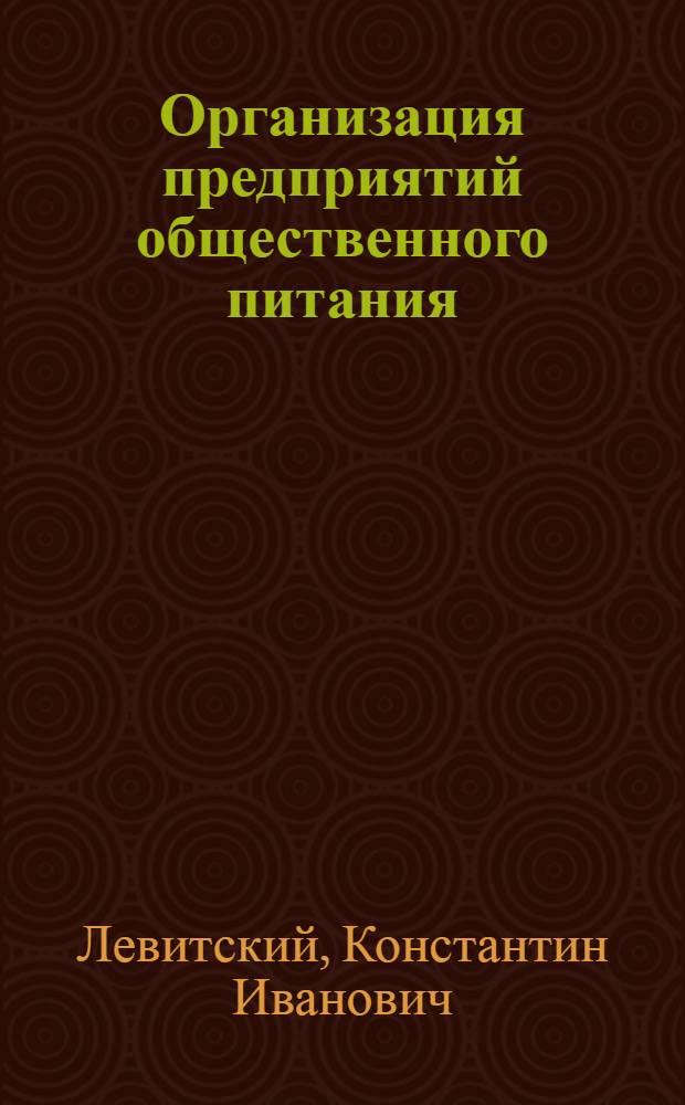 Организация предприятий общественного питания : Учеб. пособие для техникумов обществ. питания